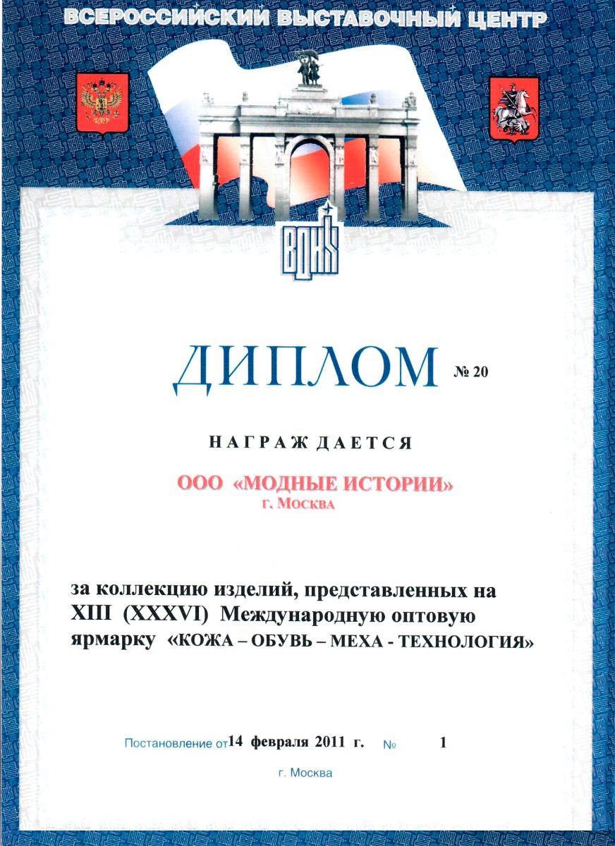 диплом Модные истории за выставку 2011